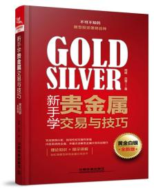 老手学贵金属交易与技能(黄金白银全新版)