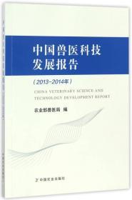 中国兽医科技发展报告  2013/2014年