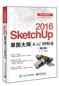 SketchUp2016草图大师从入门到精通第二2版李波电子工业出版社9787121324116