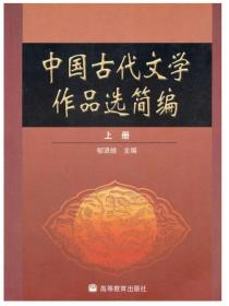 中国古代文学作品选简编(上册) 郁贤皓 9787040149975 高等教育出版社