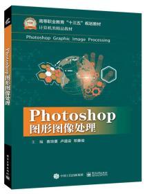 photoshop图形图像处理
