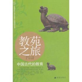 教苑之旅 : 中国古代的教育