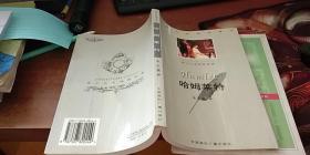 哈姆雷特:中英文对照全译本