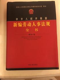 新编劳动人事法规全书(增补卷)共四卷全