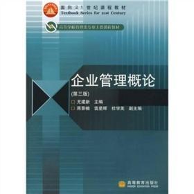 二手企业管理概论(第三版)尤建新高等教育出版社9787040185706