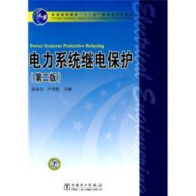 電力系統繼電保護(第2版)