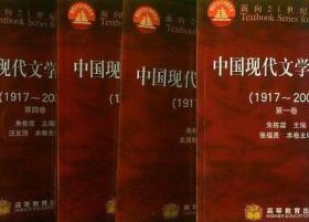 中国现代文学作品选(1917—2000)(一) 朱栋霖 高等教育