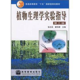 植物生理学实验指导(第3版)