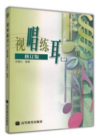 二手视唱练耳二(修订版) 许敬行 高等教育出版社 9787040078152