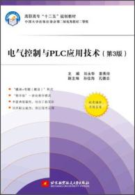 """电气控制与PLC应用技术(第3版)/高职高专""""十二五""""规划教材"""