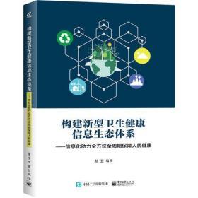 构建新型卫生健康信息生态体系/孙卫 电子工业出版社