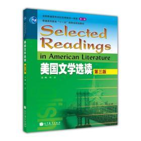 美国文学选读 陶洁 第三版 9787040323368 高等教导出版社  送电子答案