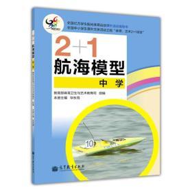 2+1航海模型(中学)