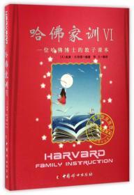 哈佛家训(Ⅵ一位哈佛博士的教子课本)