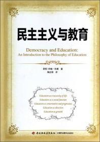 民主主义与教育