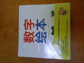 全新正版聪明宝宝益智绘本系列全五册