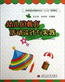 """幼儿园教育活动设计与实践/高等院校学前教育专业""""十二五""""规划教材"""