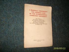 关于国际共产主义运动总路线的建议(英文版)