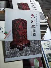寿山石珍稀名品:大红袍图鉴