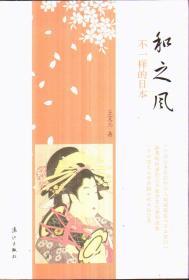和之风:不一样的日本