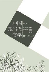 正版二手正版 中国现当代文学 第二版 李继凯 赵学勇 王荣9787040316186