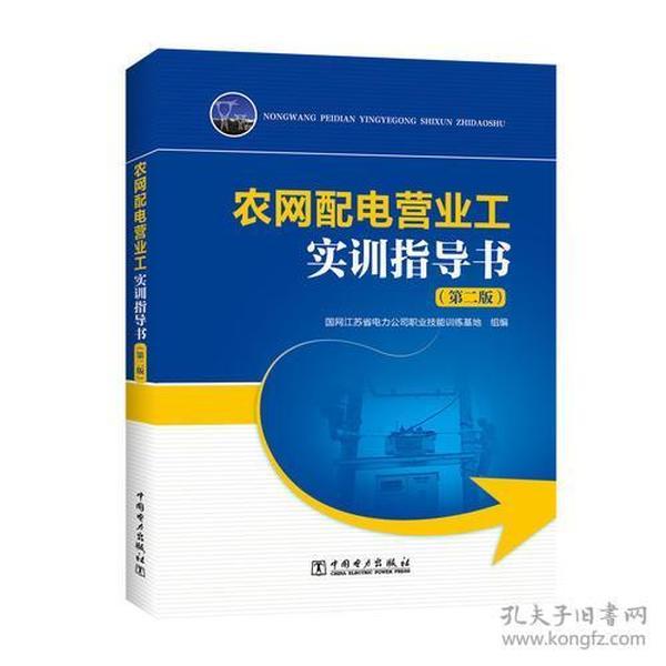 农网配电营业工实训指导书-(第二版)