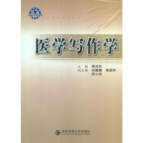 【二手包邮】医学写作学 蒋泽先 西安交通大学出版社