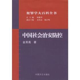 中国社会治安防控——犯罪学大百科全书