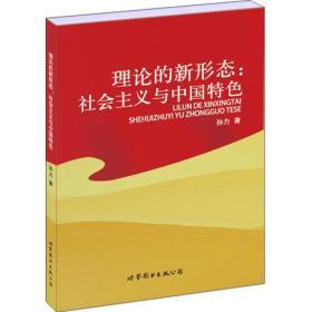 理论的新形态:社会主义与中国特色