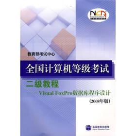 2010全国计算机等级考试二级教程Visual FoxPro数据库程序设
