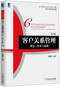 客户关系管理理念技术与策略 第二版第2版 苏朝晖 机械工业