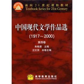 二手正版中国现代文学作品选1917—2000四朱栋霖主编汪文顶本卷9787040101096