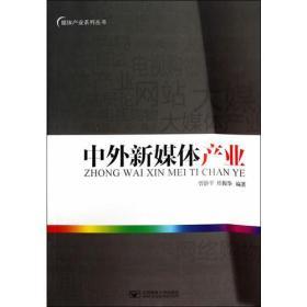 中外新媒体产业曾静平北京邮电大学出版社