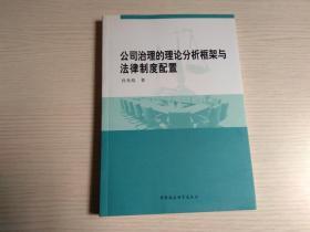公司治理的理论分析框架与法律制度配置