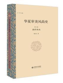 送书签tt-9787303195664-华夏审美风尚史 第六卷 徜徉两端