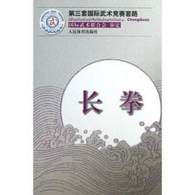 长拳(第三套国际武术竞赛套路)