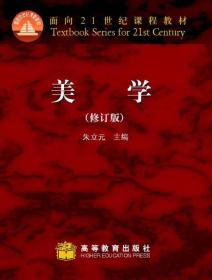 正版二手美学(修订版) 朱立元 高等教育出版社