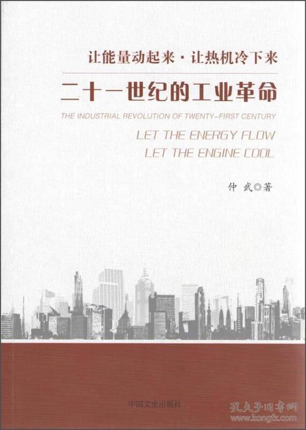 二十一世纪的工业革命