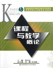 课程与教学概论 钟启泉 9787561734766 华东师范大学出版社