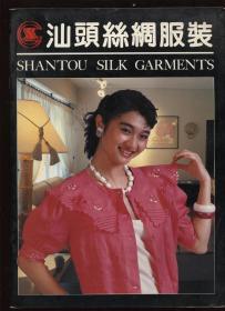汕头丝绸服装(80年代服装广告册)