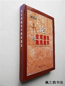 论宏观建筑与微观建筑(钱学森著 杭州出版社32开精装本2001年1版1印 正版现货)