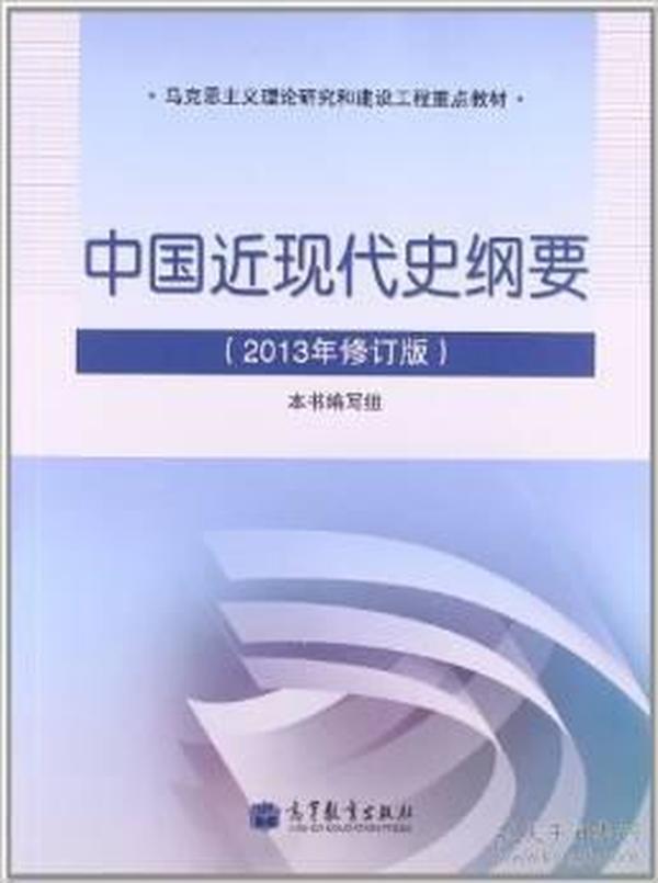 二手书中国近现代史纲要2013修订版 高等教育出版社 9787040377477书店大学教材旧书书籍