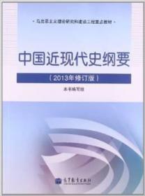 中国近现代史纲要(2013年修订版)