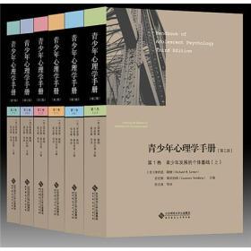 青少年心理学手册(第三版)全六册