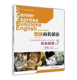 职通商务英语综合教程(3 第二版)