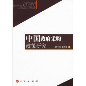 中国政府采购政策研究