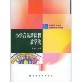 二手小学音乐新课程教学法 金亚文 高等教育出版社9787040123418