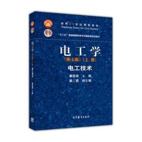 电工学(第7版)(上册)电工技术(配光盘)秦曾煌十一五规划教材