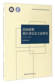 民国前期浙江省议会立法研究
