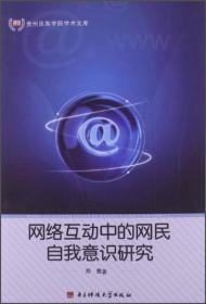 贵州民族学院学术文库:网络互动中的网民自我意识研究